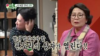 [Engsub] Mom's Diary Lee Sang Min Preview Cut ep 32