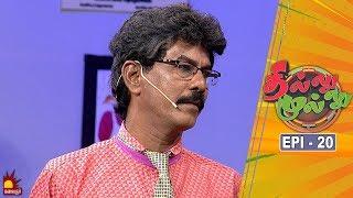 தில்லு முல்லு | Thillu Mullu | Episode 20 | 28th October 2019 | Comedy Show | Kalaignar TV