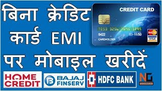 Buy Mobile on EMI without Credit card, Emi With Aadhar Card,Bajaj Finance EMI Card, Home Credit Emi