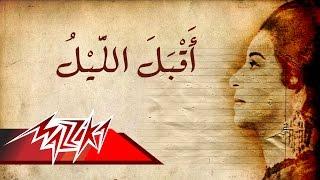 تحميل اغاني Aqbal Al Laylo - Umm Kulthum اقبل الليل - ام كلثوم MP3