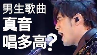 #EP3男生真音高音可以唱到多高?(久等了EP3...)