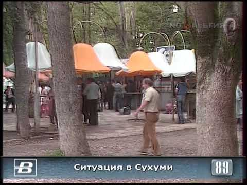 Абхазия. Сухуми. Ситуация 25.07.1989