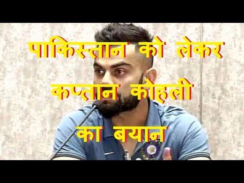 पाकिस्तान को लेकर कप्तान कोहली का बयान |india pakistan match 2017 icc champions trophy 4june | MTW