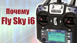 FlySky i6. Почему именно этот передатчик | Хобби остров.рф