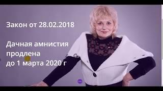 Закон от 28.02.2018. Дачная амнистия продлена до 1 марта 2020 г.