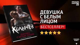 ЧТО ПОЧИТАТЬ? ???? Девушка с белым лицом. Владимир Колычев. Книга онлайн, скачать.