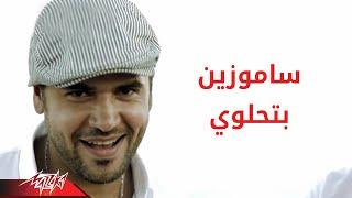 تحميل اغاني Betehlawwy - Samo Zaen بتحلوى - سامو زين MP3