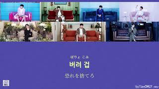 日本語字幕【 병 / Dis-ease 】 BTS 防弾少年団