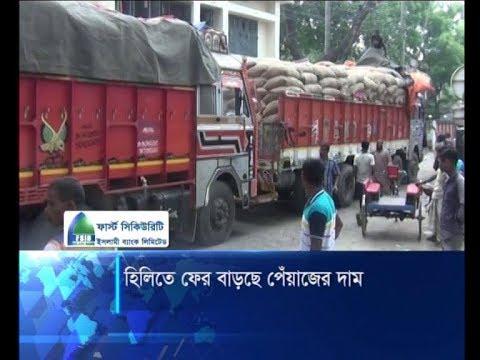 হিলিতে ফের বাড়ছে পেঁয়াজের দাম | ETV News