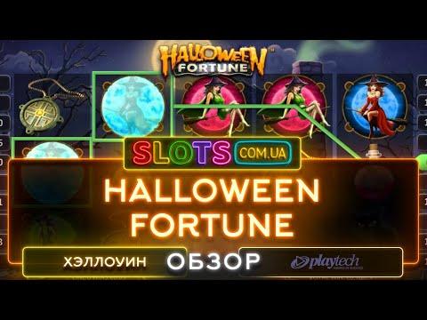 бесплатный онлайн автомат halloween fortune