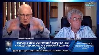 Леонід Гозман про реакцію влади Росії на нові санкції США