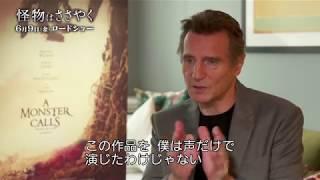 『怪物はささやく』リーアム・ニーソンインタビュー映像