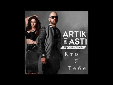 Artik pres. Asti – Кто Я Тебе (Gabito Exclusive 2016)