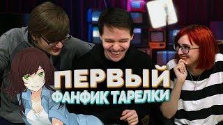 РимЛекс / Первый Фанфик Тарелки 18+