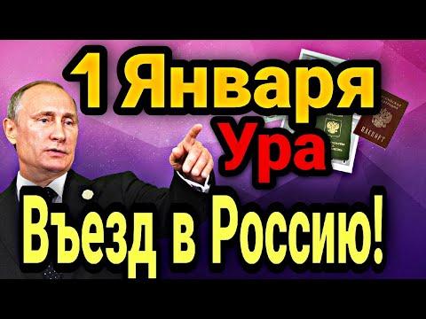 УРА МИД: С 1 января 2021 года граждане 113 стран смогут въезжать в Россию!