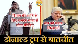 डोनाल्ड ट्रंप से बातचीत । Donald Trump Vinay Kumar shayari comedy || fun friend india ||