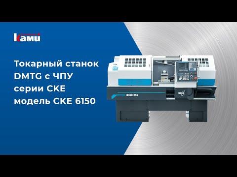 Токарный станок с ЧПУ cерии CKE