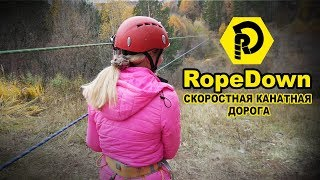 RopeDown - Скоростная канатная дорога в Ижевске | Троллей Zip Line