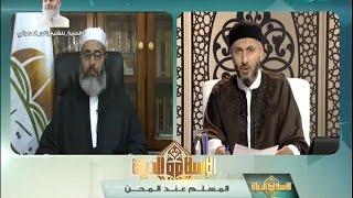 الإسلام والحياة | المسلم عند المحن | 08 - 10 - 2016