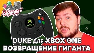 Duke для Xbox One и PC. Толстяк из прошлого