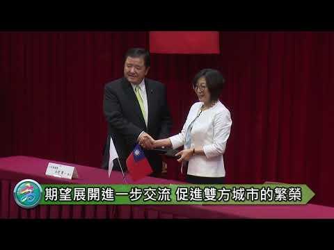 高雄市議會與山梨縣議會簽署MOU 許立明:台日友誼更加穩固