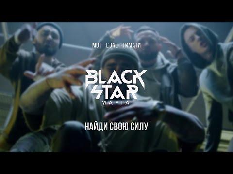 Black Star Mafia – Найди свою силу  (Премьера клипа 2017)