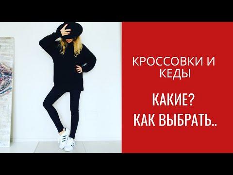 спортивная модная обувь: белые кроссовки и черные, как выбрать, чтобы задавать стритстайл