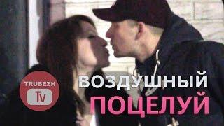 Воздушный поцелуй (пранк, розыгрыш) и Анна Уколова (патриот) // Kissing girls prank