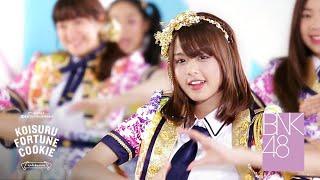 Koisuru Fortune Cookie คุกกี้เสี่ยงทาย / BNK48