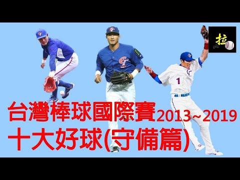 台灣棒球國際賽十大好球(守備篇) 2013~2019 Taiwan Baseball Top10 Nice play Highlight 中華隊 棒球 台湾 野球 中華職棒 成棒 美技守備