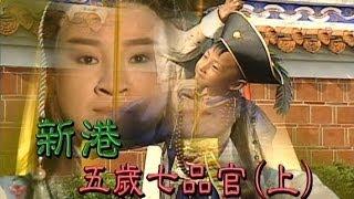 台灣奇案 EP229|新港-五歲七品官(上)