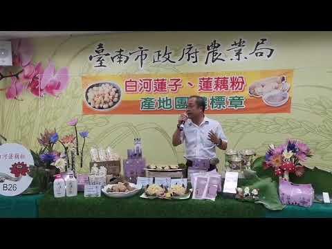 農業局舉辦「108年度白河蓮子蓮藕粉產地團體標章記者會」,蕭區長致詞,