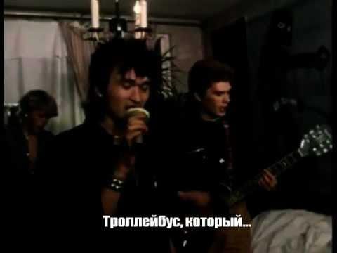 В.Цой ( группа Кино ) - Троллейбус ( дома у Каспаряна )