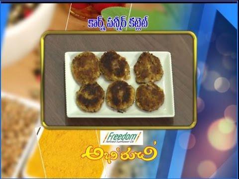 Corn Paneer Cutlet | Abhiruchi | 29th April 2017 | ETV Telugu