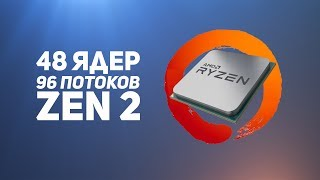 Будущее AMD, процессор с 48 ядрами уже скоро!