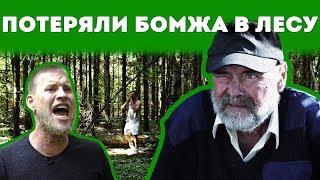 ПОТЕРЯЛИ БОМЖА! Сбежал из дома в лесу!!!