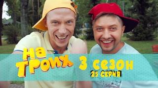 Сериал комедия На троих: 25 серия 3 сезон | Дизель студио новинки 2017