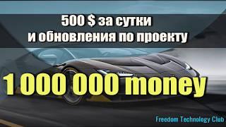 500$ за сутки в проекте million money и новости сервиса