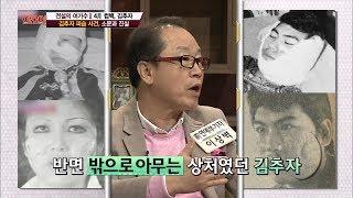 김추자 피습 사건, 소문과 진실! [아궁이 54회]