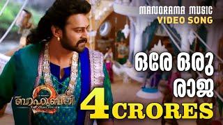 Ore Oru Raja | Video Song | Bahubali 2 The Conclusion | Prabhas | Anushka