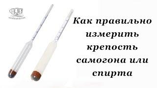 Ареометр АСП-1 (от 90 до 100)