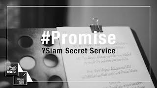 สัญญา (PROMISE) l Siam Secret Service 【Official MV】
