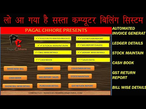 FULLY Automatic GST Billing System In Excel | BSV Version | PagalChhore