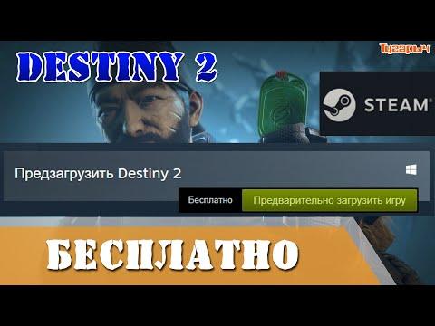 Destiny 2 Бесплатно в Steam скачать Топ Пве игра
