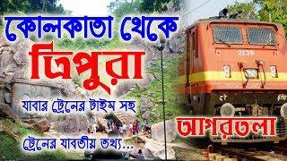 kolkata to Tripura Agartala train Time    কলকাতা থেকে ত্রিপুরা  এর ট্রেন টাইম সহ যাবতীয় তথ্য...