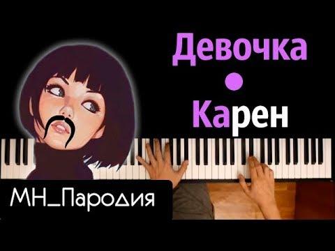 ДЕВОЧКА КАРЕН (ПАРОДИЯ) /// Девочка с каре ● караоке | PIANO_KARAOKE ● ᴴᴰ + НОТЫ & MIDI