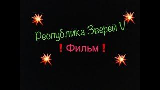 Фильм Республика Зверей V