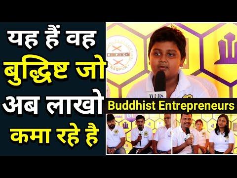 यह हैं वह Buddhist जो अब सफल Businessman बन चुके हैं |Buddhist Entrepreneurs| WLBS News