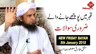Qabar Me Pochay Jane Wale Zaruri Sawalat By Mufti Tariq Masood, Friday 5 January 2018, Zaitoon.tv