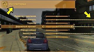 Что будет, если по максимуму отрегулировать машину в Need For Speed Most Wanted?